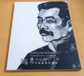 广东崇正2017秋季拍卖会:秋2017木刻赤子(刘岘版画及藏品)