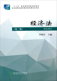 经济法(第三版)/财政部规划教材·全国高职高专院校财经类教材