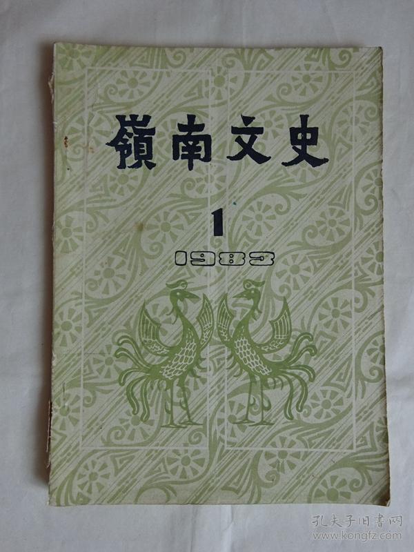 《岭南文史》创刊号(有发刊词)