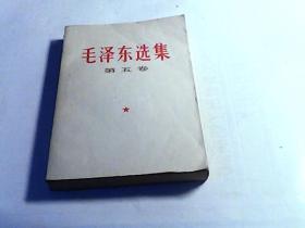 毛泽东选集(第五卷)1977年4月 江苏一版一印,品如图.