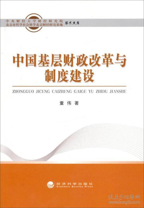 中国基层财政改革与制度建设