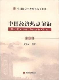 中国经济学发展报告(2014):中国经济热点前沿(第11辑)