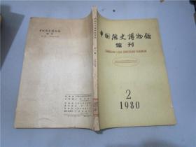 中国历史博物馆馆刊 1980年第2期