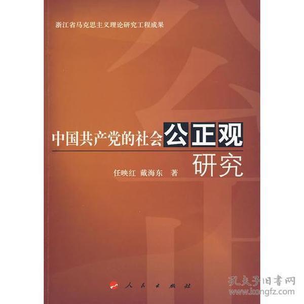 中国共产党的社会公正观研究
