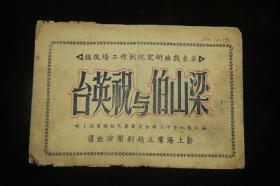 50年代  上海群立越艺社(上海群立越剧团)《梁山伯与祝英台》夏雯君等,有剧照