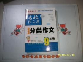 作文作文課:初中生v作文年級9初中名校事二三400圖片
