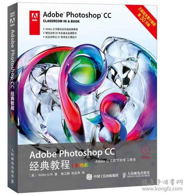 Adobe Photoshop CC经典教程:彩色版.缺盘