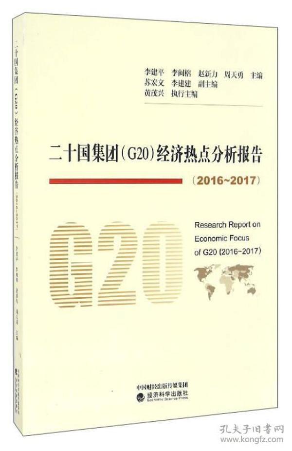 二十国集团(G20)经济热点分析报告(2016-2017)