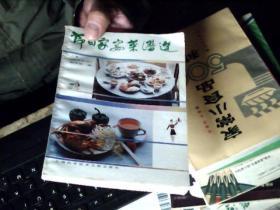 节日家宴菜谱选        KK3