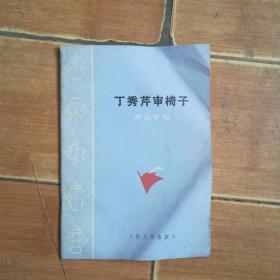 丁秀芹审椅子(曲艺专辑)