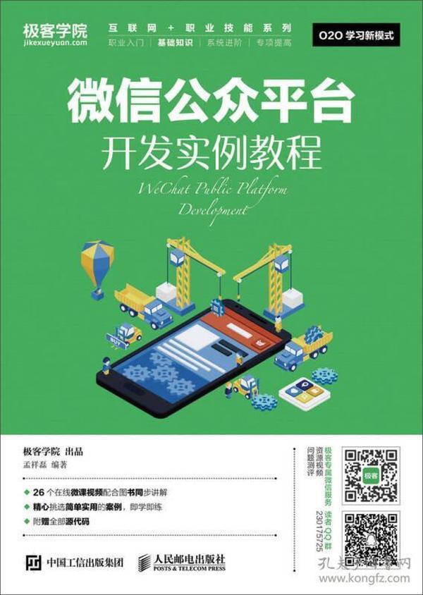 9787115446060微信公众平台开发实例教程