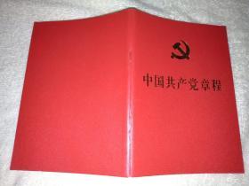 中国共产党章程(64开本)2012年1版杭州2印