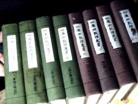 四库术数类丛书(一 二 三 四 五 七 八 九 )全9册,缺第6册    见描述          G1