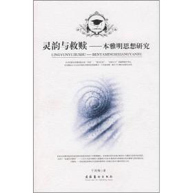 灵韵与救赎:本雅明思想研究