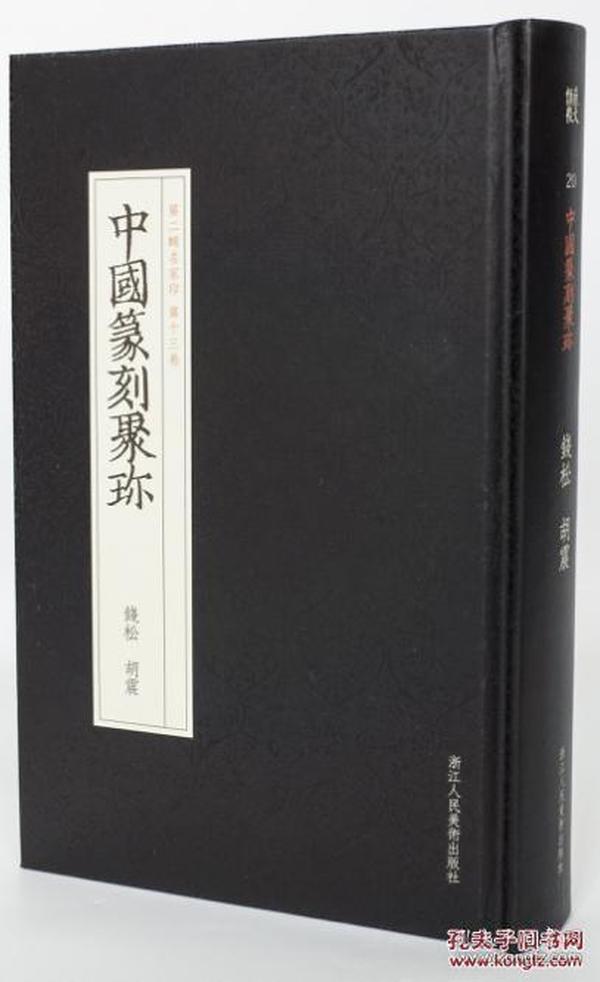 钱松胡震(中国篆刻聚珍 第二辑 名家印第13卷 精装 全一册)