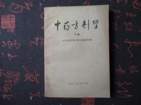 中药方剂学【下册】