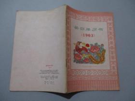 癸卯年历书(1963)