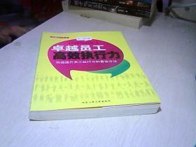 卓越员工丛书: 卓越员工高效执行力