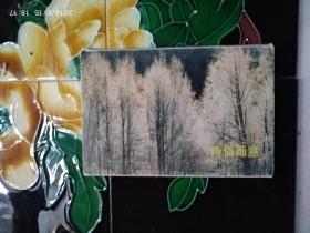 诗情画意(明信片)7张