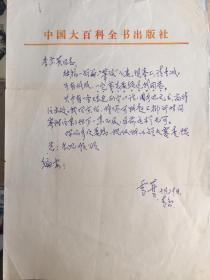 老一代著名学者雪苇写给李宗英信扎一页关于出版自己著作《笔放》意见