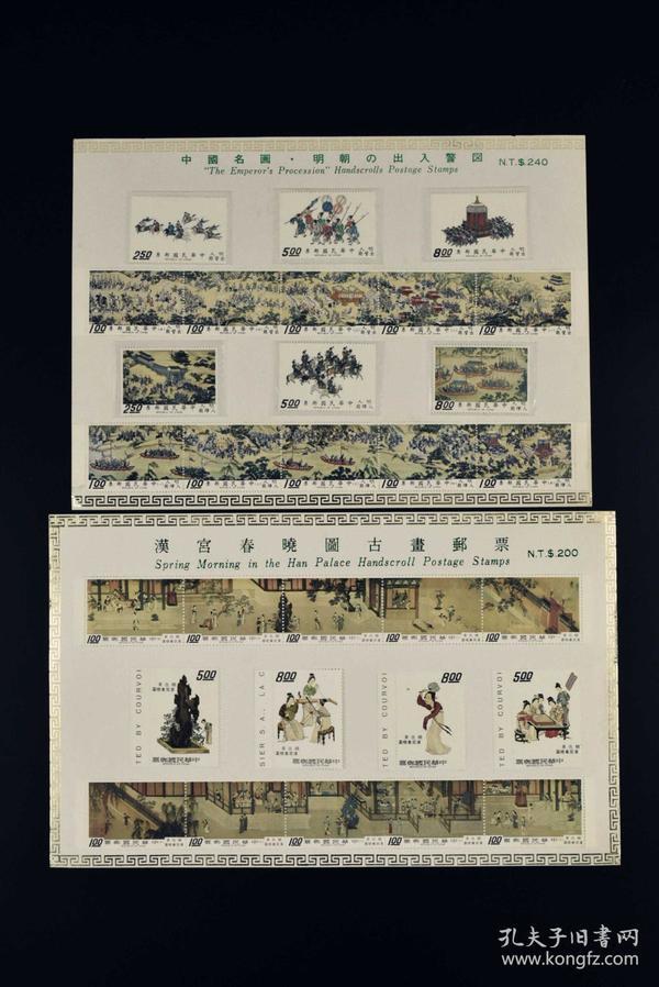 中华民国邮票《台湾邮票》2套共30张 汉宫春晓图古画邮票14张全 明朝仇英所绘 宫殿楼阁、山石草木、宫中嫔妃等之生活状况 明人出警图8张全 明人入跸图8张全 描绘出明朝皇帝出京谒陵盛况的宫廷画卷