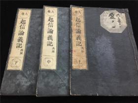 和刻佛经《大乘起信论义记》3册全,法藏译述,书中批注很多。明治18年据元禄古版再刻。