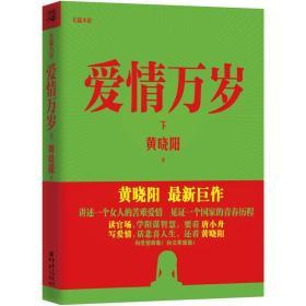 长篇小说:爱情万岁(套装共2册)