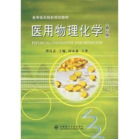 医用物理化学(修订版)