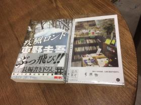 日文原版:《疾风ロンド》东野圭吾    【存于溪木素年书店】