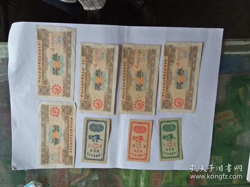 广西僮族票证