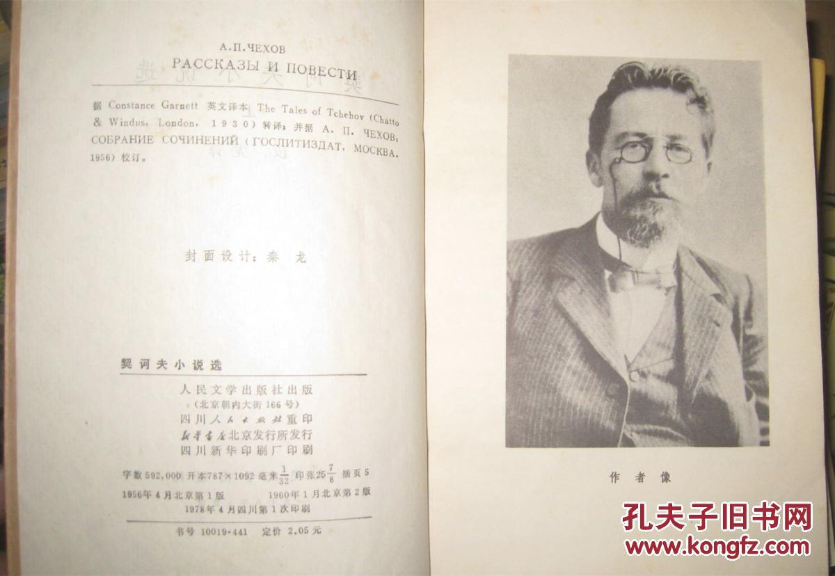 我的俄罗斯-小说_(1860年1月29日-1904年7月15日)是俄国的世界级短篇小说巨匠,是俄国19