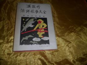 孙敬修演讲故事大全 西游记故事卷