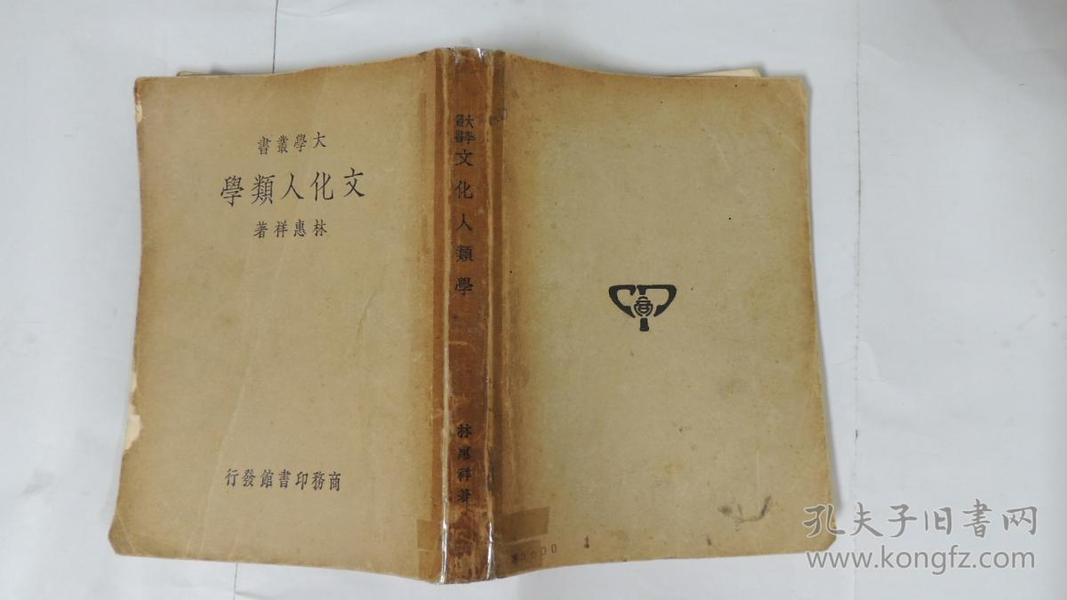 文化人类学(中国民族学人类学学者李绍明藏书)