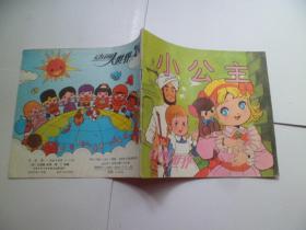 小公主 动画大世界24