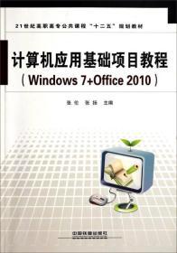 """计算机应用基础项目教程(Windows 7+Office 2010)——21世纪高职高专公共课程""""十二五""""规划教材"""
