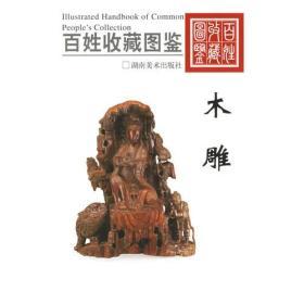 百姓收藏图鉴:木雕