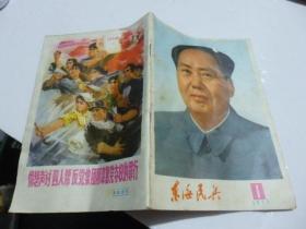 东海民兵 1977.1 封面毛主席像