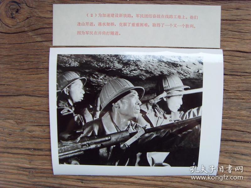 老照片:【※1973年,为加速建设新铁路,铁道兵工人们在打隧道※】