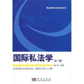 精品课程立体化教材系列:国际私法学(第3版)