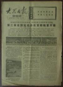 报纸-大众日报农村版1975年9月13日(第三届全运会开幕)