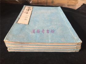 康熙34年和刻本《文中子》4册10卷全。阮逸注、深田先生校正。元禄八年版后刷 品美