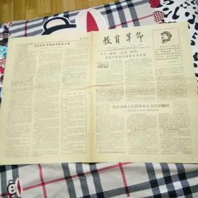 文革小报: 教育革命 第8期  1967,6,9.