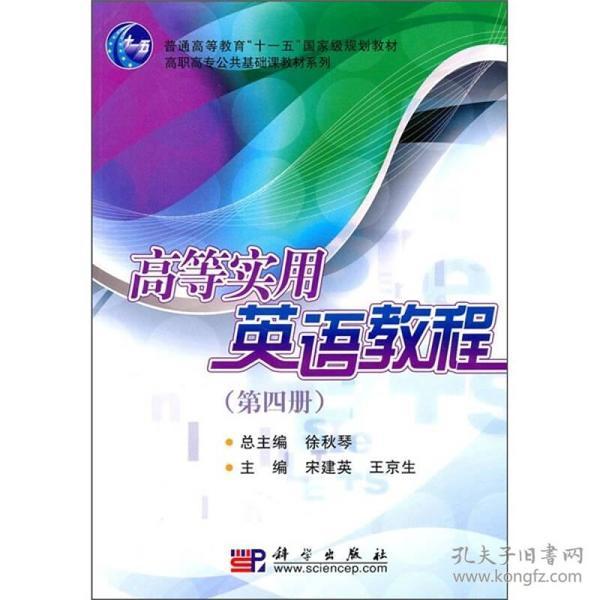 高等实用英语教程4