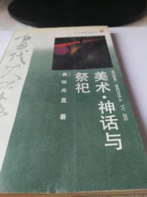 美術神話與祭祀--通往古代中國政治權威的途徑 一版一印 7200冊 本