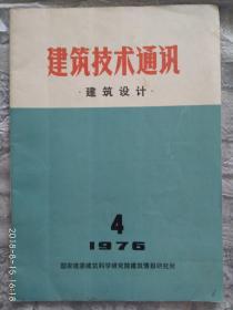 建筑技术通讯  (建筑设计) 1976/4