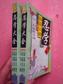 中国人安身立业的护身符《忍学大全》上下卷 1997年1版1印  品佳