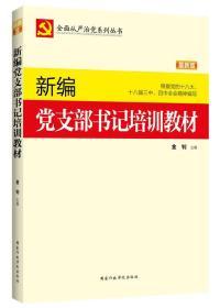 全面从严治党系列丛书:新编党支部书记培训教材(2015最新版)