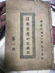 昌黎医学研究会杂志  1927年 石印 线装本 创刊号! 稀见中医杂志!