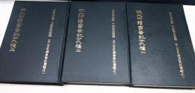 钱大昕读书笔记廿九种【全三册】 精装 全新