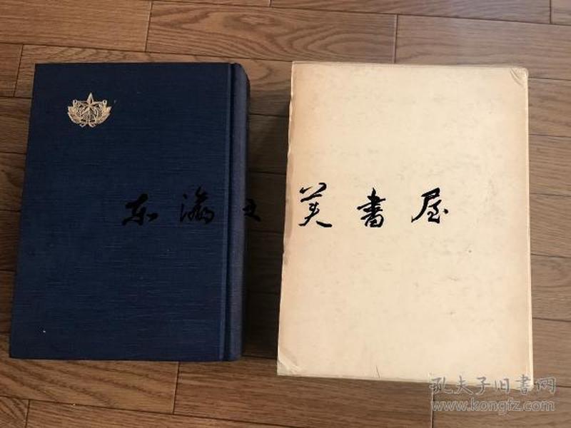 包邮/近卫歩兵第三联队史/1084页/1985年
